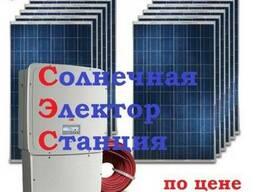 Солнечные Электро Станции. Системы отопления