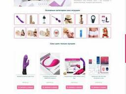 Создание интернет магазина - сайт для продаж