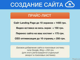 Создание Лендинг пейдж - Продающий сайт 1450 грн.