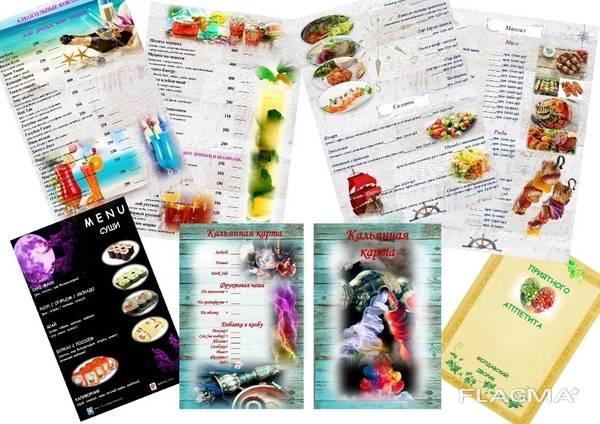 Создание, распечатка меню для кафе, ресторанов.