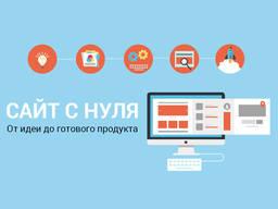 Создание сайтов для бизнеса. Клиенты с первого дня