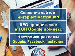 Создание сайтов, SEO-продвижение, Реклама Google, Facebook, Instagram