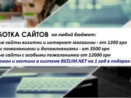 Создание сайтов под бизнес landing page и интернет магазин