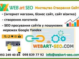 Создание сайтов, разработка логотипов, SEO продвижение