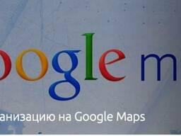 Создать профиль метку на картах Гугл.