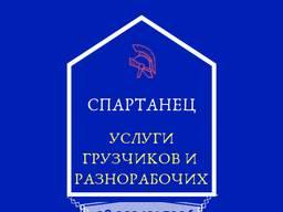 Спартанец - услуги грузчиков и разнорабочих