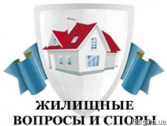 Споры по жилищным вопросам