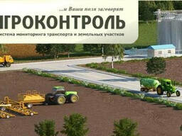 """Спутниковая система мониторинг сельхозтехники """"Агроконтроль"""""""