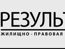 Прописка Краматорск.