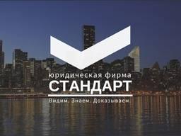 Срочная регистрация ЧП ЮФ Стандарт
