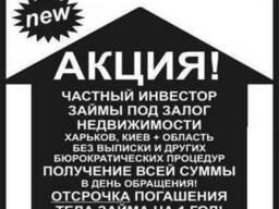 Срочная ссуда/кредит под залог недвижимости - Харьков