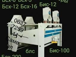 Срочно зерновые сепараторы Бсх-3 Бсх-12 Бсх-16 Бсх-100 Бсх-