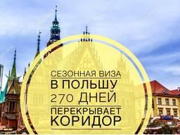 Срочное изготовление Сезонныx приглашений на Визу !