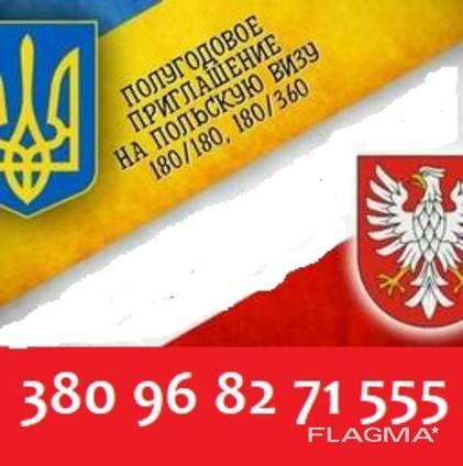 Срочное приглашение на полугодовую Польскую Визу.