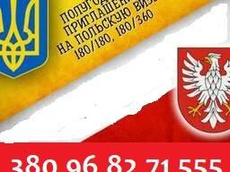 Срочное приглашение на полугодовую Польскую Визу. - фото 1