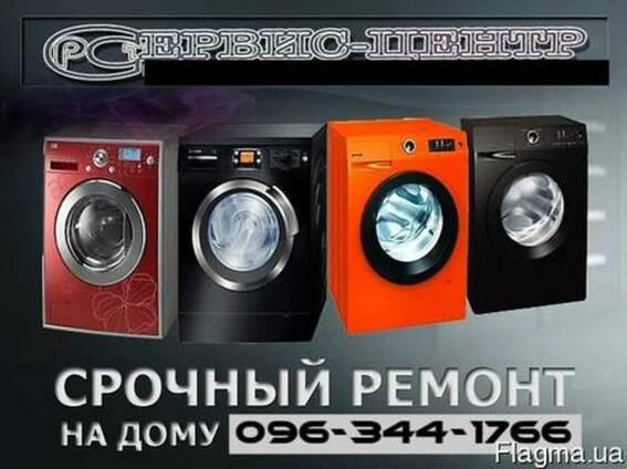 Срочный ремонт импортных стиральных машин в Хмельницком.