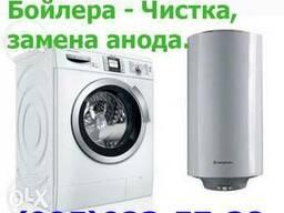Срочный ремонт стиральной машины, стиральных машин автомат