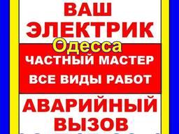 Срочный вызов электрика Одесса