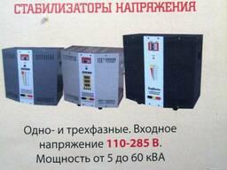 Стабилизатор напряжения 220 вольт до 20 квт