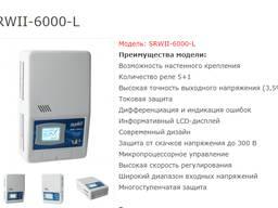 Стабилизатор напряжения rucelf (навесной)SRW II-6000-L
