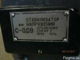 Стабілізатор С-0,09