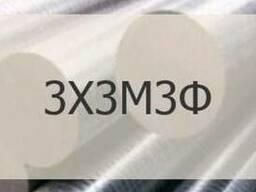 Стальной круг 3Х3М3ФФ125