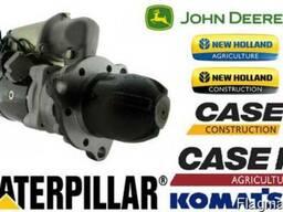 Стартер Caterpillar 3T4586, Стартер Джон Дир