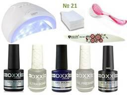 Стартовый набор для маникюра с лампой, OXXI № 21