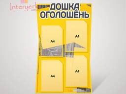 "Стенд ""Доска объявлений"" для организаций и предприятий"