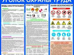 """Стенд """"Охрана труда"""" в Донецке"""