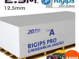 Стеновой Rigips 12. 5 мм (1. 20 х 2. 50)