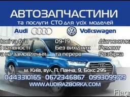 СТО Разборка Запчасти Audi 80 100 A4 A6 A8 Q7 Allroad Киев О