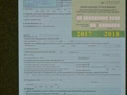 Страхование гражданской ответственности владельцев транспорт