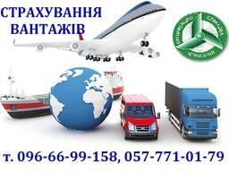 Страхование грузов | Страхування вантажів