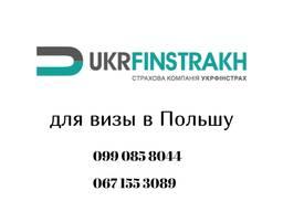 Страхование от СК Укрфинстрах | Ukrfinstrakh в Запорожье