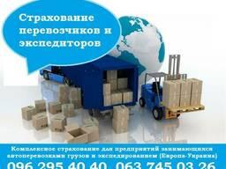 Страхование перевозчиков и экспедиторов