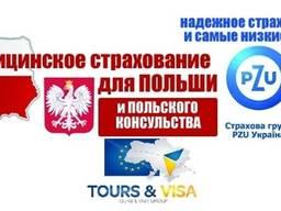 Страхование под визы/ автострахование/для выезда по био