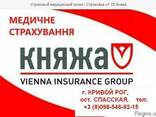 Страховка, Медицинское страхование в Европу. - фото 1