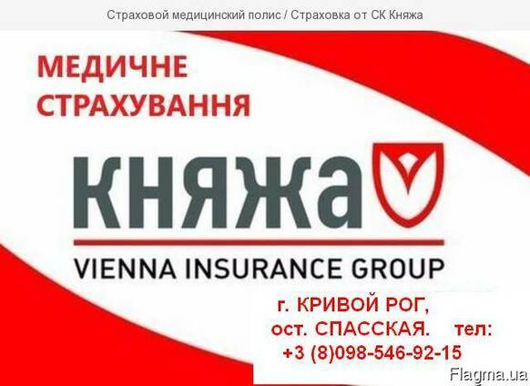 Страховка, Медицинское страхование в Европу.