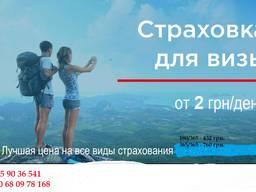 Страховка на Визу для Посольства. Туристическое страxование