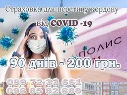 Страховка от ковида