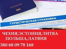 Страховка туристическая в Чехию, Литву, Эстонию