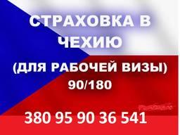Страховка в Чехию, для чешской визы. Страхование.