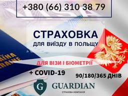 Страховка від 200 грн для робочої візи, біометрії в Польщу, Чехію, інші країни
