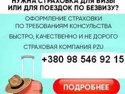 Страховки для национальной визы, без виза. Визовые анкеты