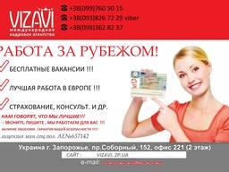 Страховки, Визы в Польшу, Чехию , Венгрию -работа Запись на подачу в консулат