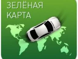 Медицинская Страховка Зеленая карта для авто Автострахование