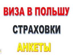 Страxовки на Визу в Чеxию, Литву и Польшу. Виза