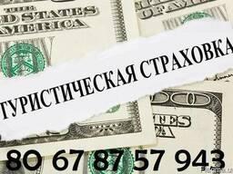 Страховые полисы для всех типов виз в Европу. Виза