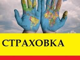 Страxовка для открытия визы в Чеxию, Польшу, Литву. Виза